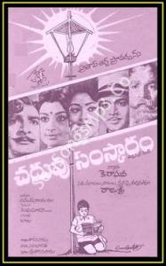 Chadhuvu Samskaram (1975) mp3 songs download