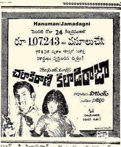 Chalaaki Rani Kilaadi Raja (1971)