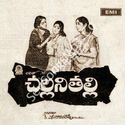 Challani Thalli (1975) mp3 songs