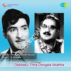 Debbaku Taa Dongala Mutaa (1971)