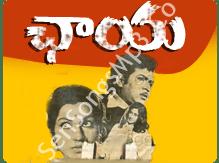 Chaaya (1979) telugu movie songs