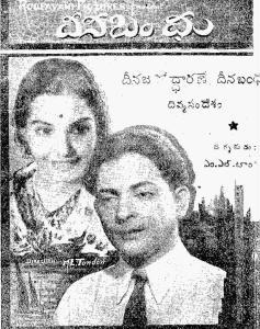 Deenabandhu (1942)