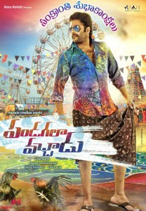 Pandagala Vachadu Mp3 Songs,Pandagala Vachadu Mp3,Pandagala Vachadu Songs,Pandagala Vachadu Songs Download Sensongspk Posters Wallpapers