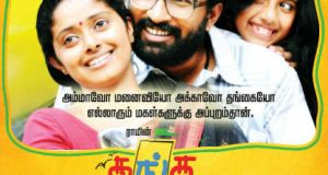 thanga meengal songs download