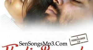 tholi premalo songs download,tholi premalo mp3