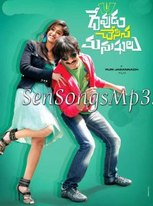 devudu chesina manushulu 2012 mp3 songs