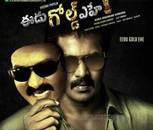 eedu gold ehe songs