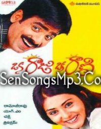 oka raju oka rani mp3 songs