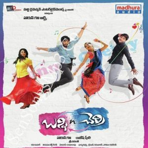 bunny-n-cherry-telugu-mp3-songs