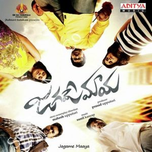 jagame-maaya-telugu-mp3-songs