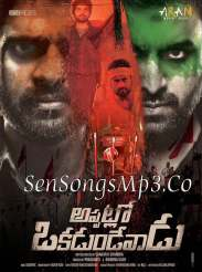 appatlo okadundevadu songs