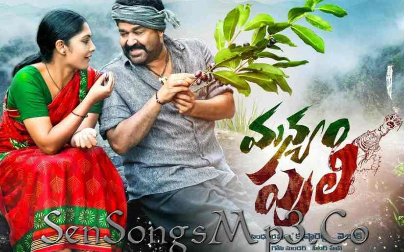 mohanlal's manyam puli mp3 songs download 2016 telugu