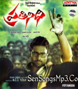 nara rohit prathinidhi mp3 songs