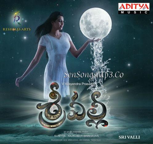 srivalli 2017 telugu movie songs download