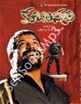 Kubusam Mp3 Songs