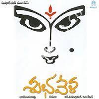 Shubhavela Songs