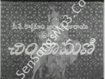 Chintamani Songs