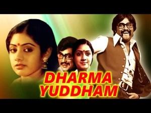Dharma Yuddham Songs