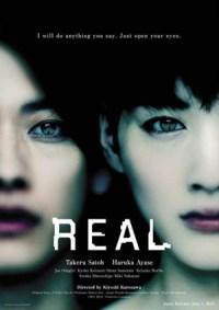 REAL di Kiyoshi Kurosawa, il poster