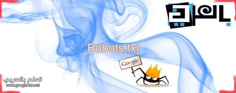 ملفات الروبوت