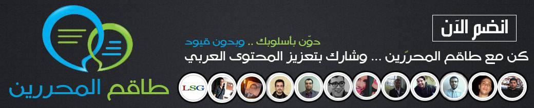 طاقم المحررين في موقع سيو بالعربي