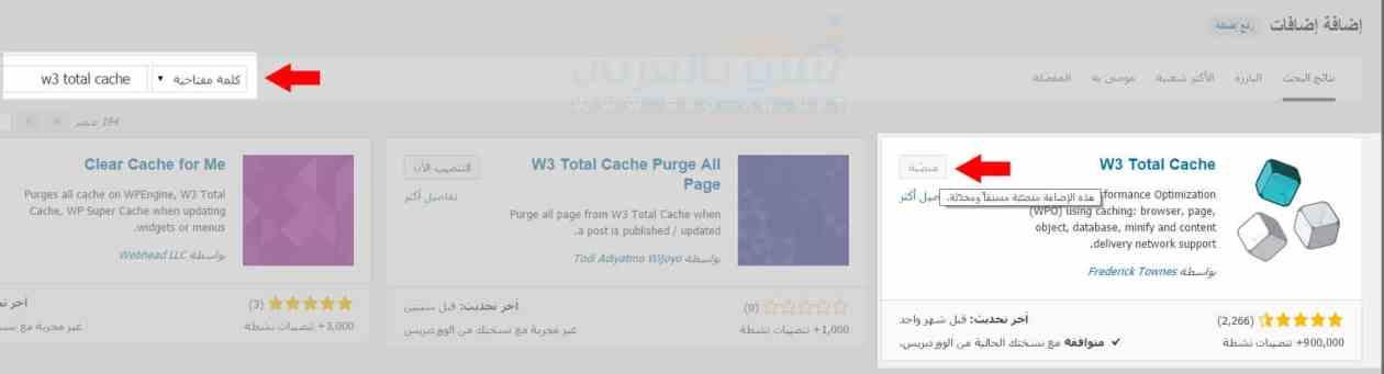 إعداد-إضافة-w3-total-cache