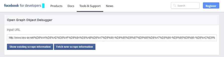 facebook debug tool fetch information