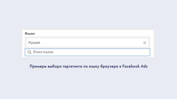 Таргетинг по языку браузера в Facebook Ads