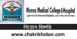 Monno Medical College And Hospital Jobs