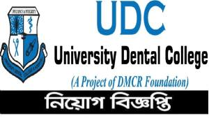 University Dental College and Hospital Job Circular