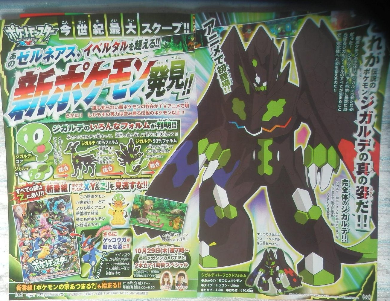 https://i2.wp.com/www.serebii.net/corocoro10151.jpg