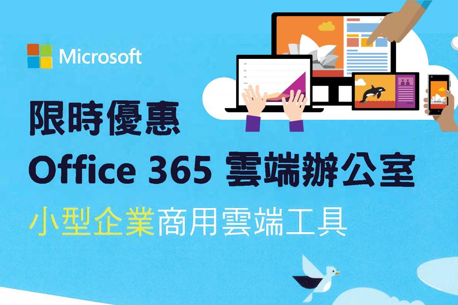O365-SME