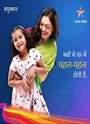 Muskaan 18th October 2018 Free Watch Online