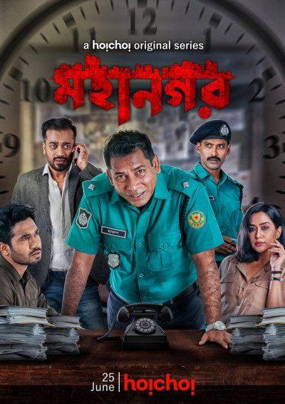 [Movie] Mohanagar Season 1 Episode 1 – 8 (Complete) – Bollywood Series   Mp4 Download