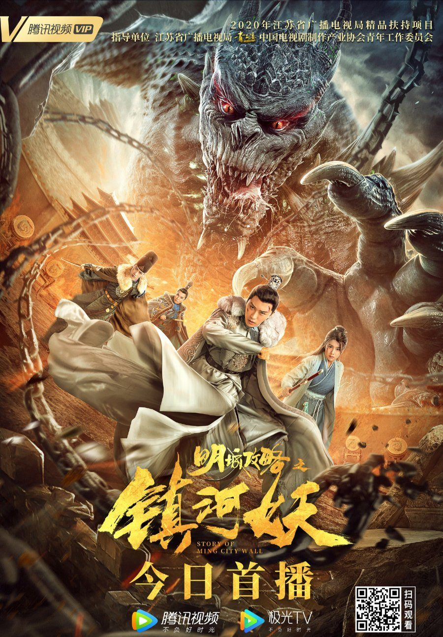 [Movie] Story of Ming City Wall (2021) – Chinese Movie   Mp4 Download