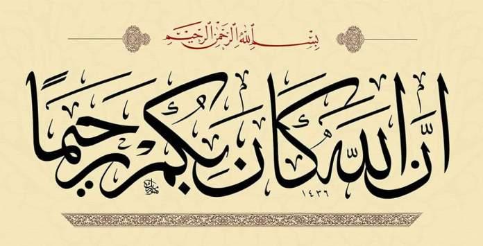 Gambar Kaligrafi Ayat Al Quran