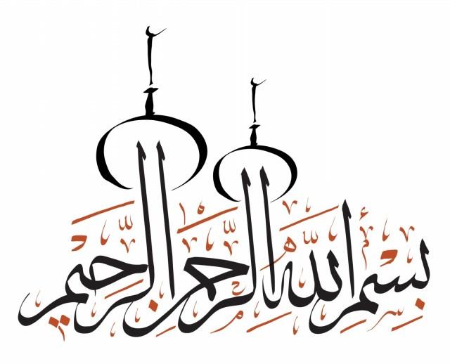 Gambar Kaligrafi Dengan Menyebut Nama Allah (clipartbest.com)