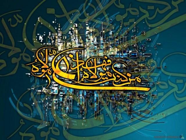 Gambar kaligrafi Indah (madaniwallpaper.com)