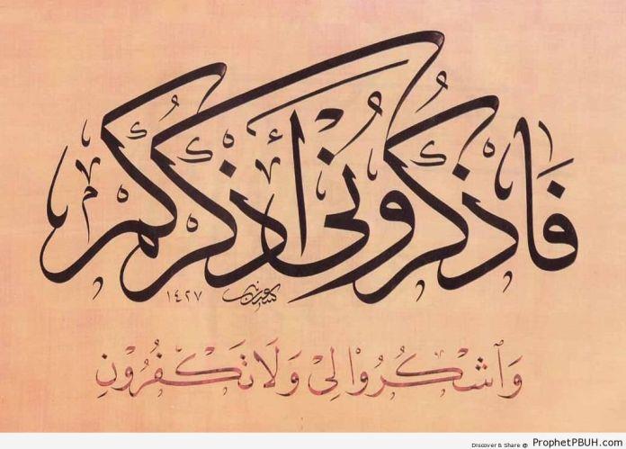 Kaligrafi Surat Al Ikhlas Khat Naskhi Kumpulan Surat Penting