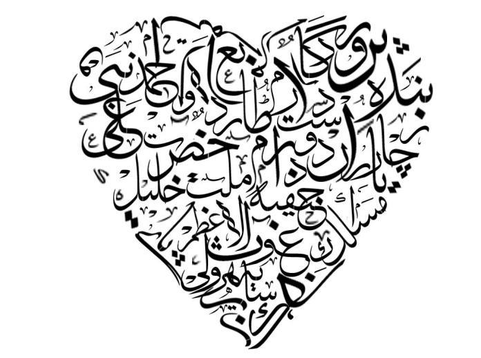 Gambar kaligrafi bentuk Love