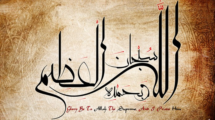 Gambar kaligrafi Subhanallah (islamicdesktop.net)
