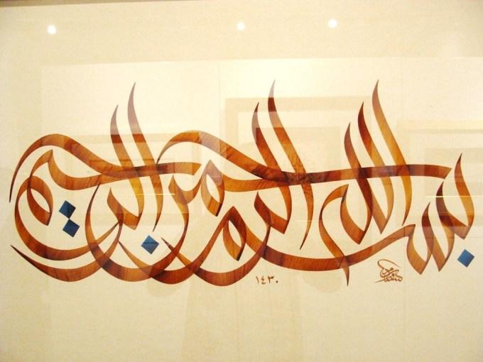 gambar Kaligrafi Indah Dengan Garis (wallarthd.com)