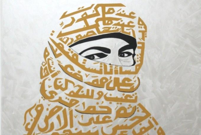 Arab Modern (aquila-style.com)