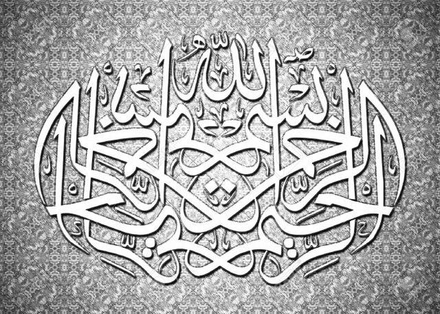 Gambar Kaligrafi Bismillah (123rf.com)
