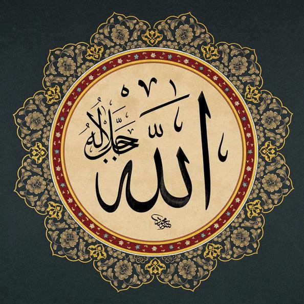 Gambar Kaligrafi Lafaz Allah (tumblr.com)
