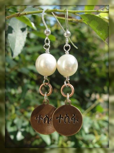 Hope amharic earrings