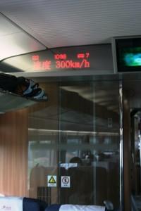 _MG_7677 Papan penunjuk kecepatan 300 km per jam