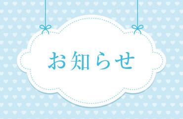 1月6日(土)20日(土)塗山院長の診察はお休みとなります
