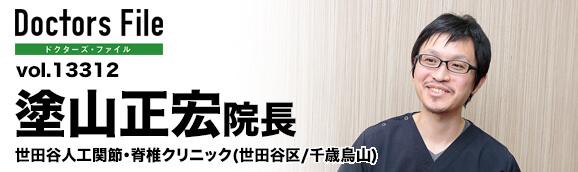 Doctors File 塗山正宏医師インタビュー