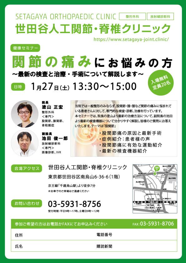 1月27日(土)股関節セミナー
